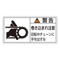 PL警告表示ステッカー ヨコ10枚1組 警告 巻き込まれ注意 回転中チェーンに… サイズ:小 (203129)
