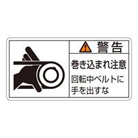 PL警告表示ステッカー ヨコ10枚1組 警告 巻き込まれ注意 回転中ベルト… サイズ:小 (203130)