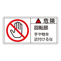 PL警告表示ステッカー ヨコ型 10枚1組 危険 回転部 手や物を近付けるな サイズ:小 (203132)