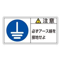 PL警告表示ステッカー ヨコ10枚1組 注意 必ずアース線を接地せよ サイズ:小 (203139)