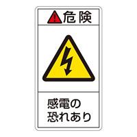 PL警告表示ステッカー タテ10枚1組 危険 感電の恐れあり サイズ:小 (203205)