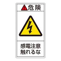 PL警告表示ステッカー タテ10枚1組 危険 感電注意触れるな サイズ:小 (203206)