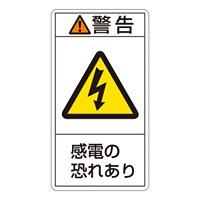 PL警告表示ステッカー タテ10枚1組 警告 感電の恐れあり サイズ:小 (203209)