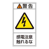 PL警告表示ステッカー タテ10枚1組 警告 感電注意触れるな サイズ:小 (203210)
