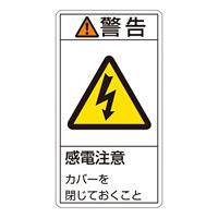 PL警告表示テッカー タテ10枚1組 警告 感電注意カバーを閉じておくこと サイズ:小 (203211)