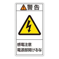 PL警告表示ステッカー タテ10枚1組 警告 感電注意電源部開けるな サイズ:小 (203212)