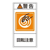 PL警告表示ステッカー タテ10枚1組 警告 回転注意 サイズ:小 (203214)