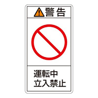PL警告表示ステッカー タテ10枚1組 警告 運転中立入禁止 サイズ:小 (203219)