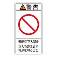 PL警告表示ステッカー タテ10枚1組 警告 運転中立入禁止 立ち入る時は… サイズ:小 (203220)