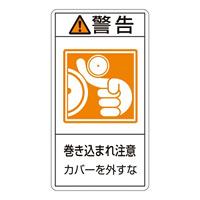 PL警告表示ステッカー タテ10枚1組 警告 巻き込まれ注意カバーを外すな サイズ:小 (203225)