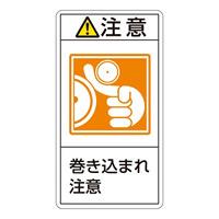 PL警告表示ステッカー タテ10枚1組 注意 巻き込まれ注意 サイズ:小 (203226)