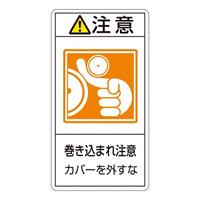 PL警告表示ステッカー タテ10枚1組 注意 巻き込まれ注意カバーを外すな サイズ:小 (203227)