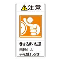 PL警告表示ステッカー タテ10枚1組 注意 巻き込まれ注意 回転中は手を触れるな サイズ:小 (203228)