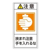 PL警告表示ステッカー タテ10枚1組 注意 挟まれ注意手を入れるな サイズ:小 (203238)