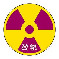 防災ラベル 反射ステッカー30mm丸 10枚1組 (205311)