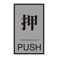 案内標識板 ドアプレート 60×40mm 表示:押 PUSH (206031)