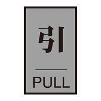 案内標識板 ドアプレート 60×40mm 表示:引 PULL (206032)