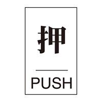 案内標識板 ドアプレート 60×40mm 表示:押 PUSH (206041)