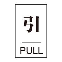 案内標識板 ドアプレート 60×40mm 表示:引 PULL (206042)