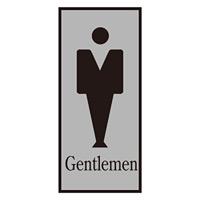 案内標識板 トイレプレート 200×80mm 表示:男マーク Gentlemen (206051)