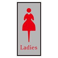 案内標識板 トイレプレート 200×80mm 表示:女マーク Ladies (206052)