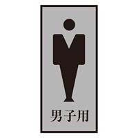 案内標識板 トイレプレート 200×80mm 表示:男マーク 男子用 (206053)