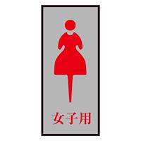 案内標識板 トイレプレート 200×80mm 表示:女マーク 女子用 (206054)