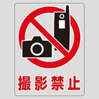 透明ステッカー 150×115mm 5枚1組 表示:撮影禁止 (207105)