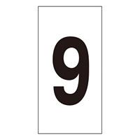 数字ステッカー 「9」 1種10枚1組 サイズ:特大 100×50mm (224109)