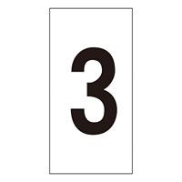 数字ステッカー 「3」 1種10枚1組 サイズ:中 50×25mm (224303)