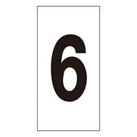 数字ステッカー 「6」 1種10枚1組 サイズ:中 50×25mm (224306)