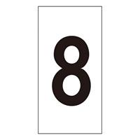 数字ステッカー 「8」 1種10枚1組 サイズ:中 50×25mm (224308)