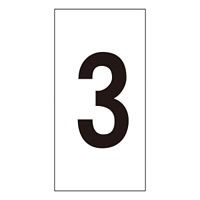 数字ステッカー 「3」 1種10枚1組 サイズ:小 30×15mm (224403)