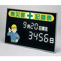 無災害記録板 マグネット式数字表示記録板 615×915mm (229100)