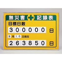 無災害記録板 数字差込み式記録板 615×915mm 仕様:目標日数 (229201)