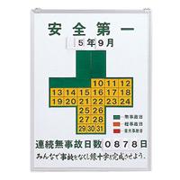無災害記録板-450 600×450×13mm 表示:安全第一 (229450)