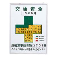 無災害記録板-450 600×450×13mm 表示:交通安全 (229451)