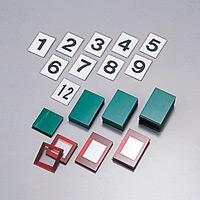 無災害記録板専用オプションパーツ 仕様:450用札 (229452)