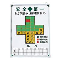 無災害記録板-600 600×450×13mm 安全+第一 (229600)