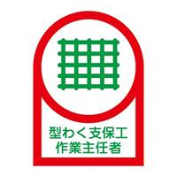 ヘルメット用ステッカー 35×25mm 10枚1組 表示:型わく支保工 作業主任者 (233010)