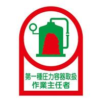 ヘルメット用ステッカー 35×25mm 10枚1組 表示:第一種圧力容器取扱 作業主任者 (233014)