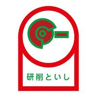 ヘルメット用ステッカー 35×25mm 10枚1組 表示:研削といし (233017)