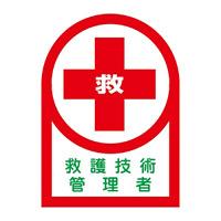ヘルメット用ステッカー 35×25mm 10枚1組 表示:救護技術管理者 (233077)