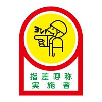 ヘルメット用ステッカー 35×25mm 10枚1組 表示:指差呼称実施者 (233078)