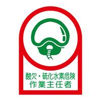 ヘルメット用ステッカー 35×25mm 10枚1組 表示:酸欠・硫化水素危険 作業主任者 (233126)