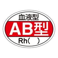 ヘルメット用ステッカー 血液型 25×35mm 10枚1組 表示:AB型 (233202)