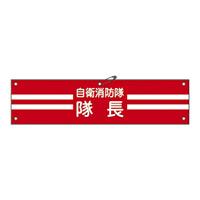 自衛消防隊用腕章 90×360mm 表記:隊長 (236001)