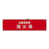 自衛消防隊用腕章 90×360mm 表記:消火係 (236003)