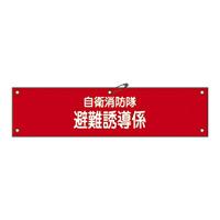 自衛消防隊用腕章 90×360mm 表記:避難誘導係 (236004)