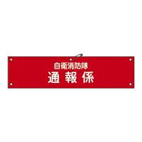 自衛消防隊用腕章 90×360mm 表記:通報係 (236005)
